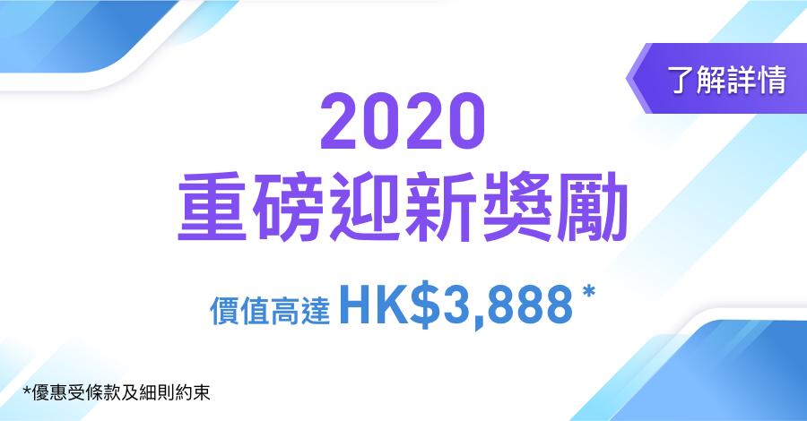 2020年重磅迎新優惠  任君選擇