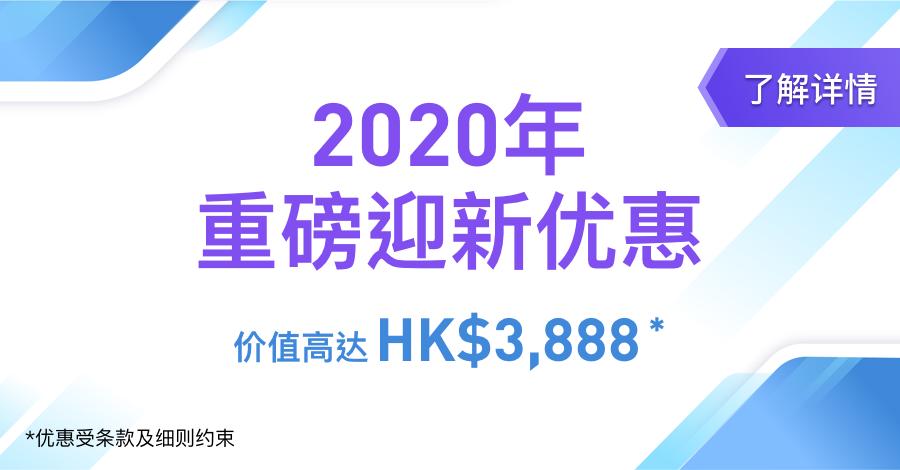 2020年重磅迎新优惠  任君选择
