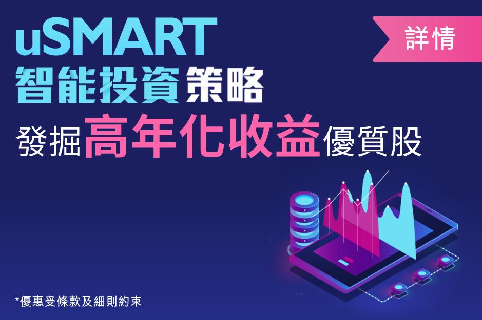 uSMART智能投資策略