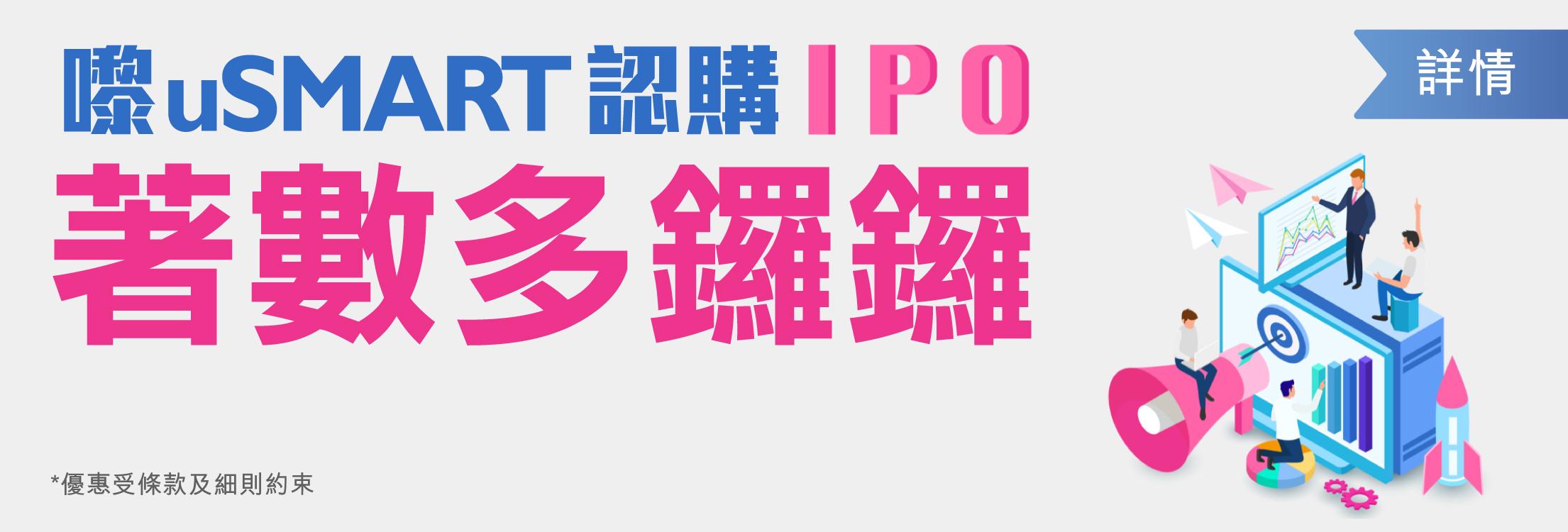 认购新股IPO 着数多锣锣