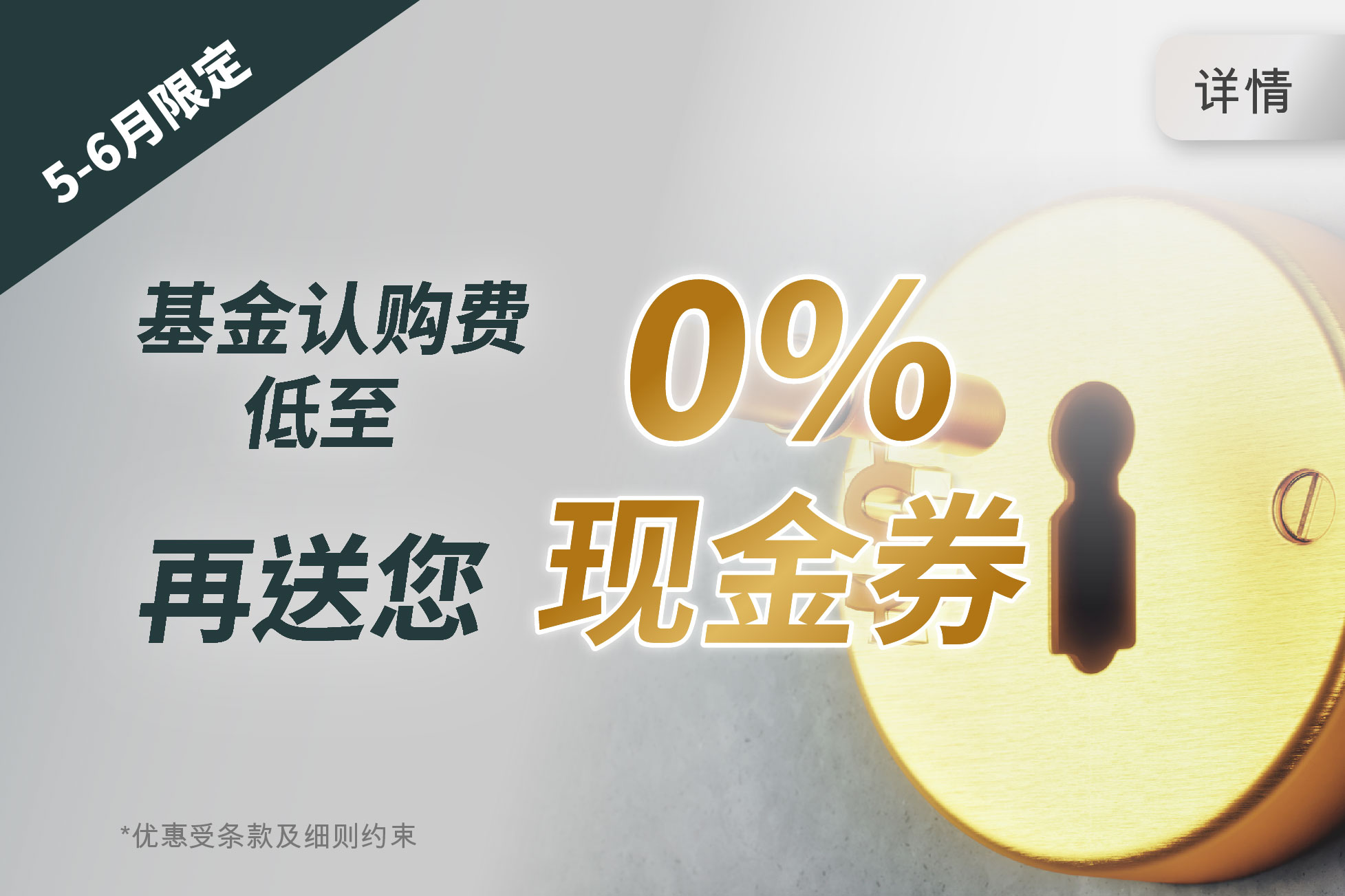 0%基金认购费优惠 更送您现金券