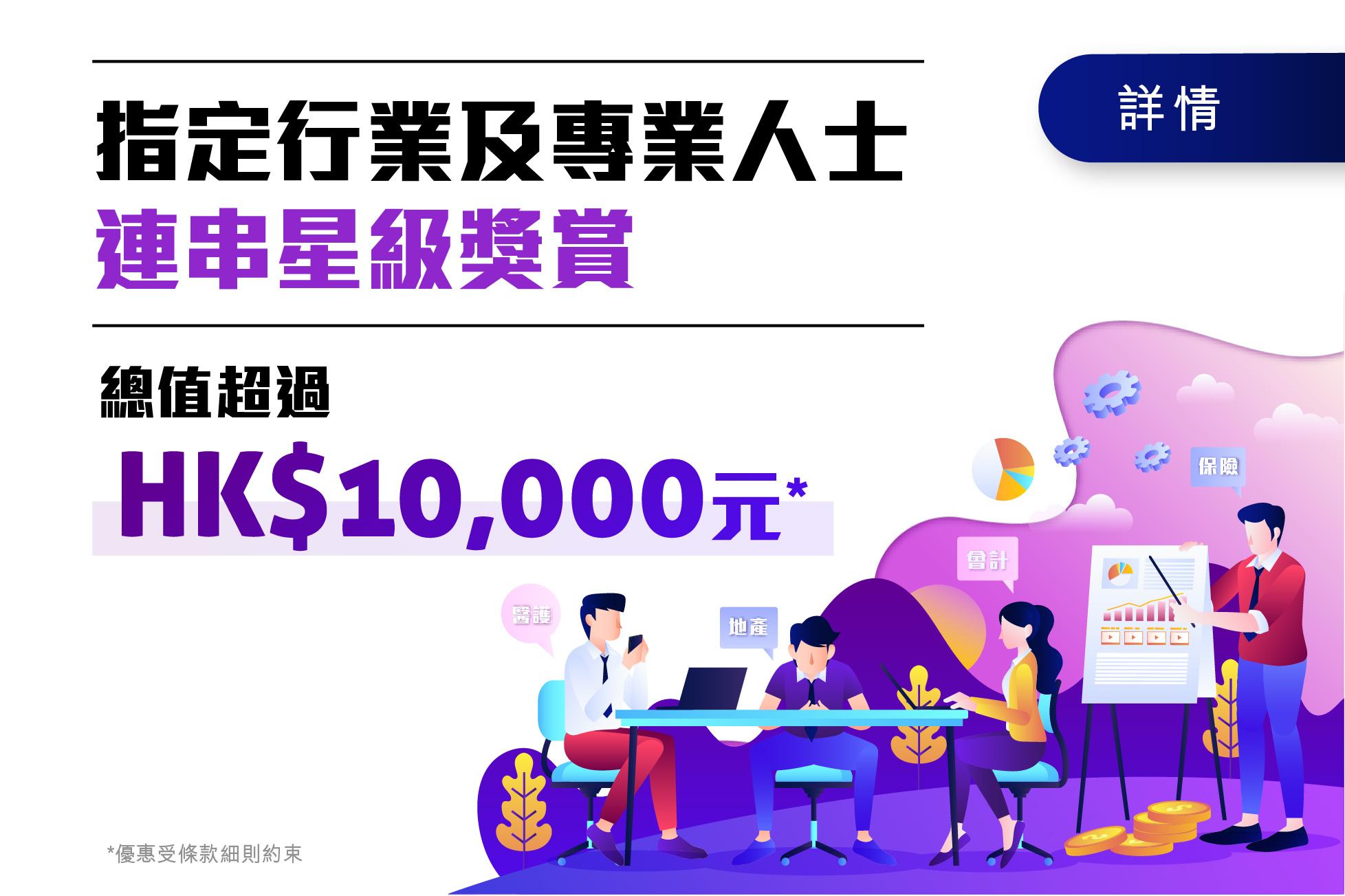 指定行業及專業人士 連串星級獎賞  總值超過HK$10,000