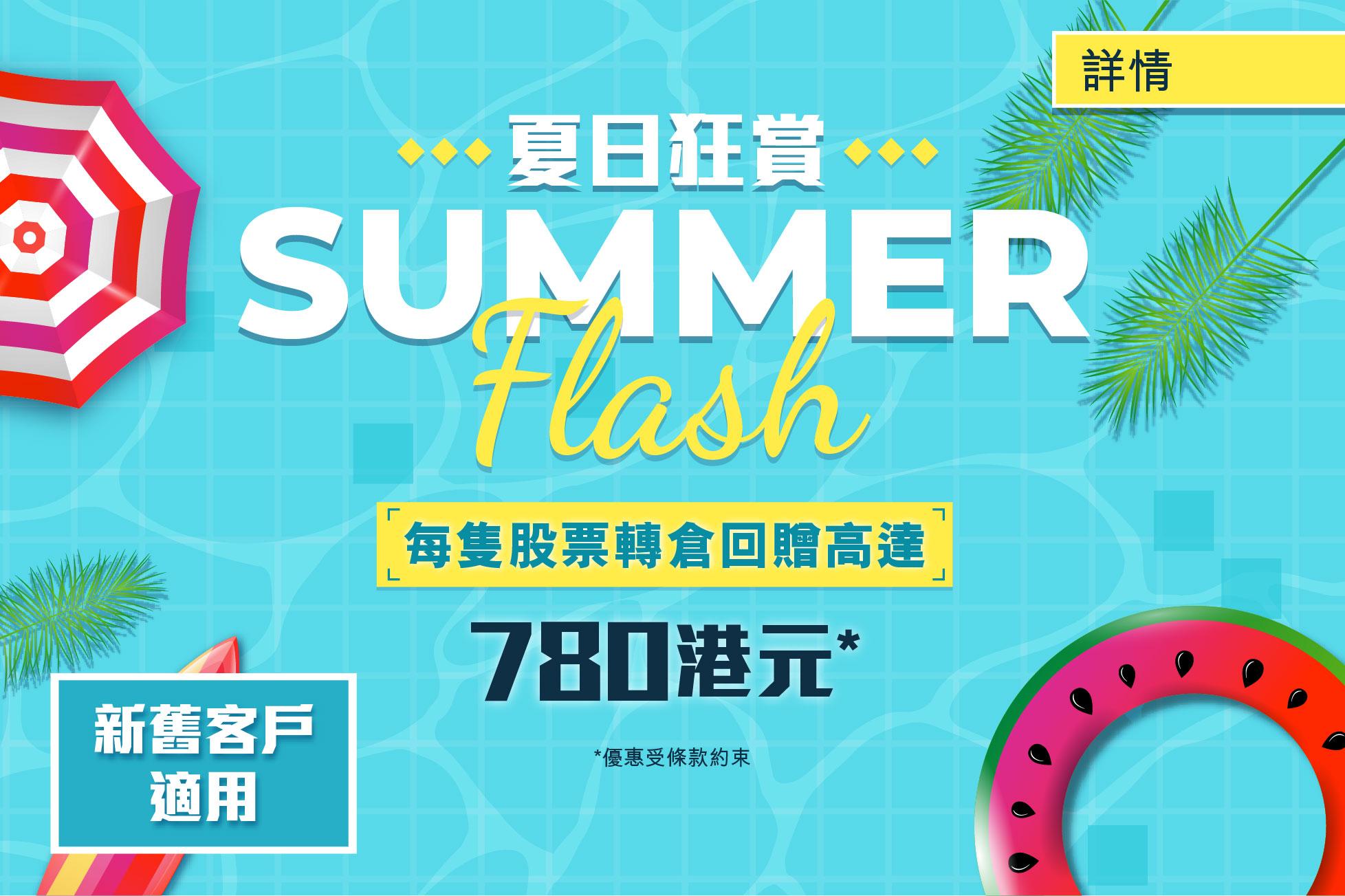 Summer Flash夏日狂賞 每隻股票回贈高達780港元