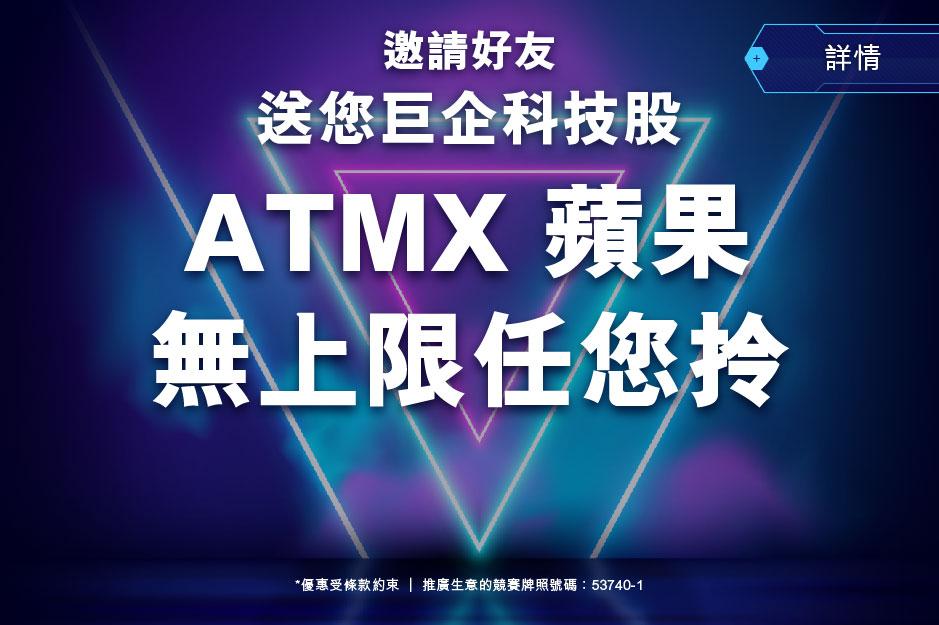 邀請好友送您巨企科技股  ATMX 蘋果無上限任您拎
