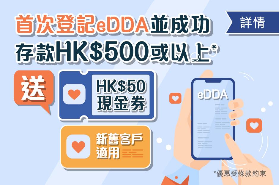首次登記eDDA並成功存款HK$500或以上 送HK$50現金券