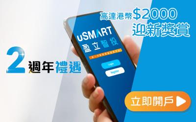 uSMART 2週年禮遇 每位新客戶可享最高港幣$2,000迎新獎賞