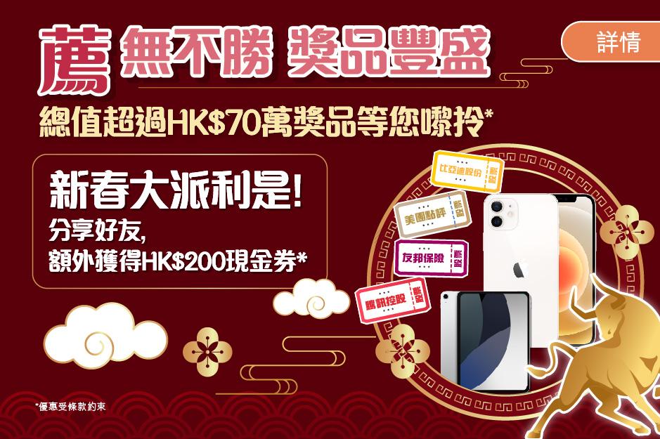 新春大派利是 分享好友,額外獲得HK$200現金券